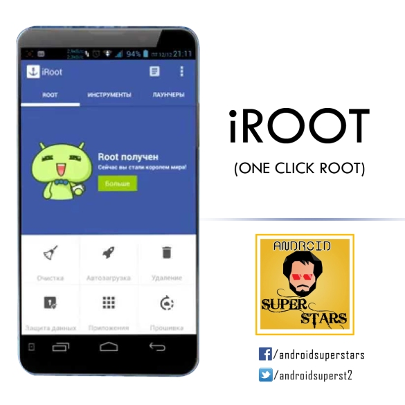 iRoot [One Click Root] – ANDROID SUPERSTARS